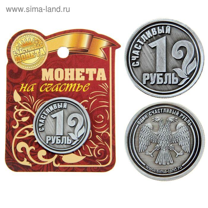"""Монета """"Счастливый рубль"""""""
