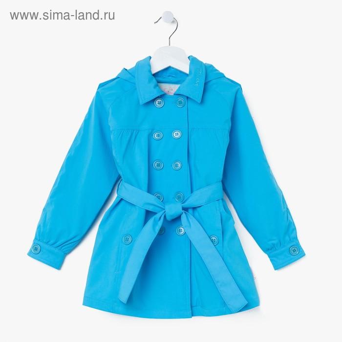 Плащ для девочки рост 122, цвет ярко-голубой