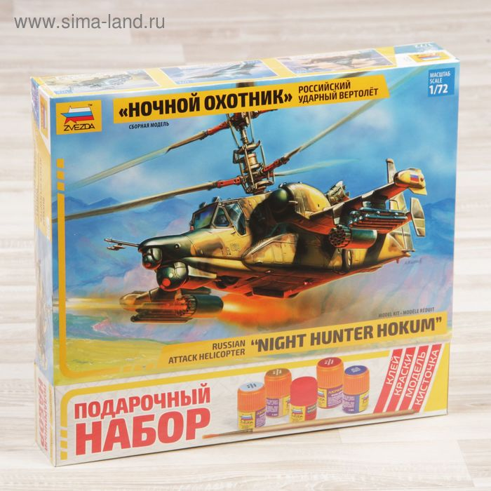 """Сборная модель """"Российский ударный вертолёт """"Ночной охотник"""""""