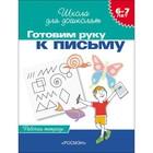 Школа для дошколят «Рабочая тетрадь. Готовим руку к письму» 6-7 лет