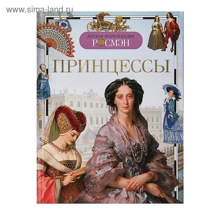 Детская энциклопедия РОСМЭН «Принцессы»