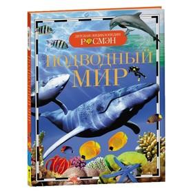 Детская энциклопедия РОСМЭН «Подводный мир»