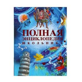«Полная энциклопедия школьника»