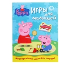 Коллекция наклеек. Игры для малышей «Свинка Пеппа»