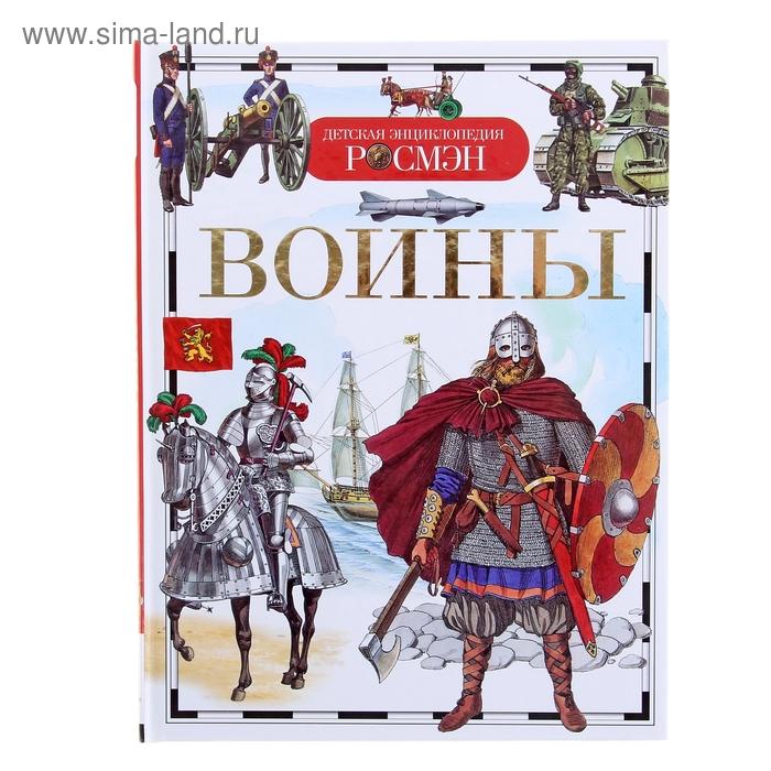 Детская энциклопедия РОСМЭН «Воины»