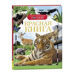 Детская энциклопедия РОСМЭН «Красная книга»