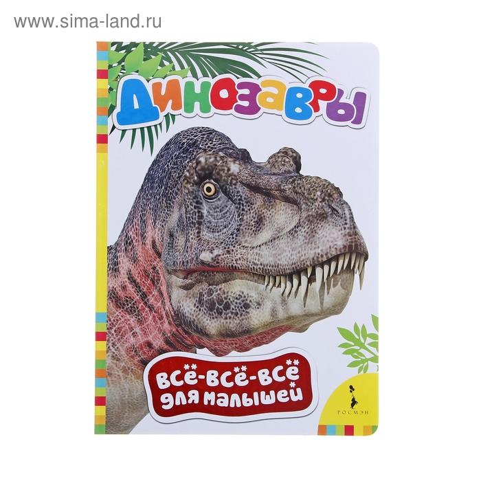 Всё-всё-всё для малышей «Динозавры»