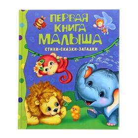 Первая книга малыша «Стихи, сказки, загадки»
