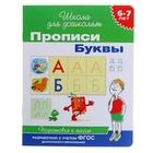 Школа для дошколят «Прописи. Буквы» 6-7 лет