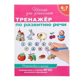Школа для дошколят «Тренажер по развитию речи» 6-7 лет