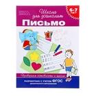 Школа для дошколят «Письмо. Проверяем готовность к школе» 6-7 лет