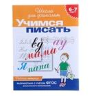 Школа для дошколят «Учимся писать» 6-7 лет