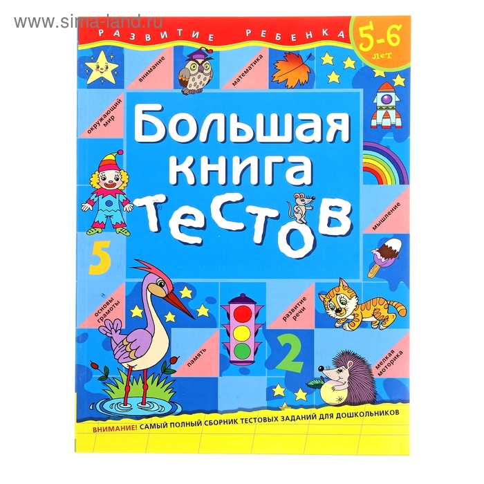 «Большая книга тестов» 5-6 лет