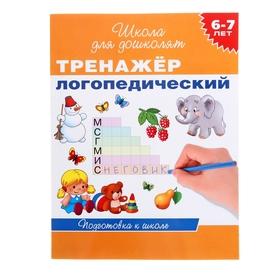 Школа для дошколят «Тренажер логопедический» 6-7 лет