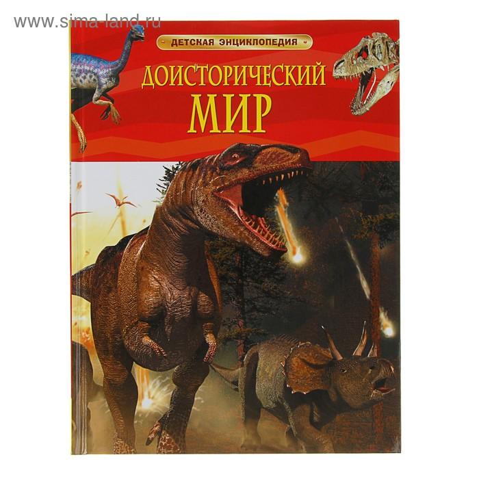 Детская энциклопедия «Доисторический мир. Опасные ящеры»