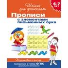 Школа для дошколят «Прописи с элементами письменных букв» 6-7 лет