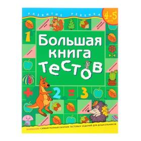 «Большая книга тестов» 4-5 лет