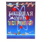 «Большая книга экспериментов для школьников»