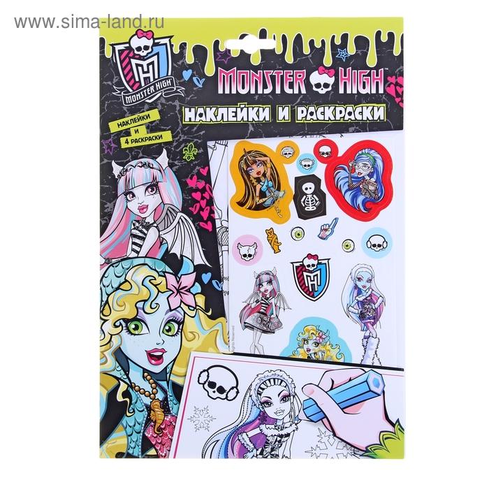 Наклейки и раскраски «Monster High»