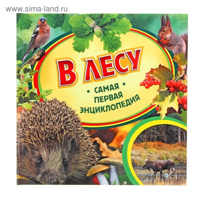 """Самая первая энциклопедия """"В лесу"""""""