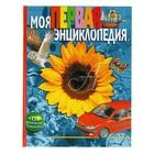 «Моя первая энциклопедия»