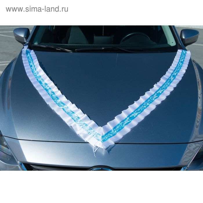 """Свадебная лента на автомобиль """"Совет да любовь"""""""