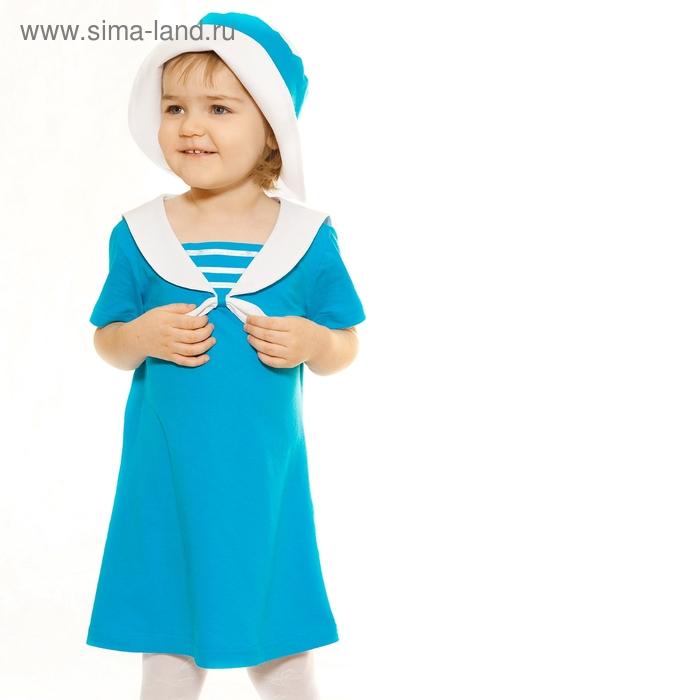 """Платье для девочки """"Морячка"""", рост 80 см (24), цвет голубой"""