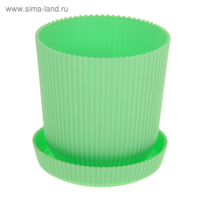 Горшок для цветов с поддоном 1,8 л Le Gaufre, d=13,5 см, цвет зеленый