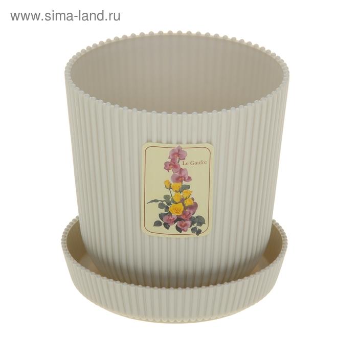 Горшок для цветов с поддоном 1 л Le Gaufre, d=11,5 см, цвет кремовый