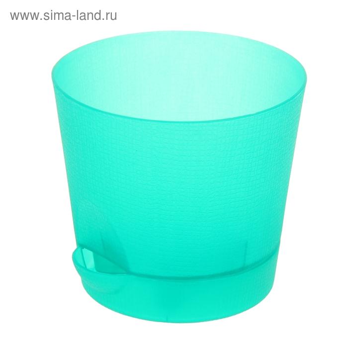 Горшок для цветов с поддоном 1,4 л Le Parterre, d=15 см, цвет морской прозрачный