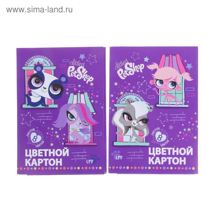 Картон цветной А4, 8 листов, 8 цветов: 2 металлизированных Littlest Pet Shop, МИКС