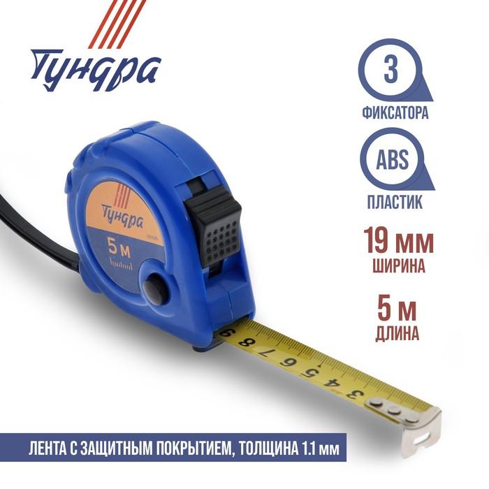 Рулетка TUNDRA basic, пластиковый корпус, 3 фиксатора, 5м х 19мм