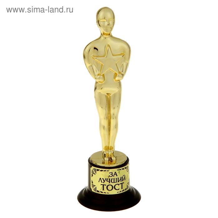 """Мужская фигура. Оскар мини со звездой """"За лучший тост"""""""