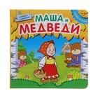 "Играем в сказку. Книжка с пазлами ""Маша и медведи"""