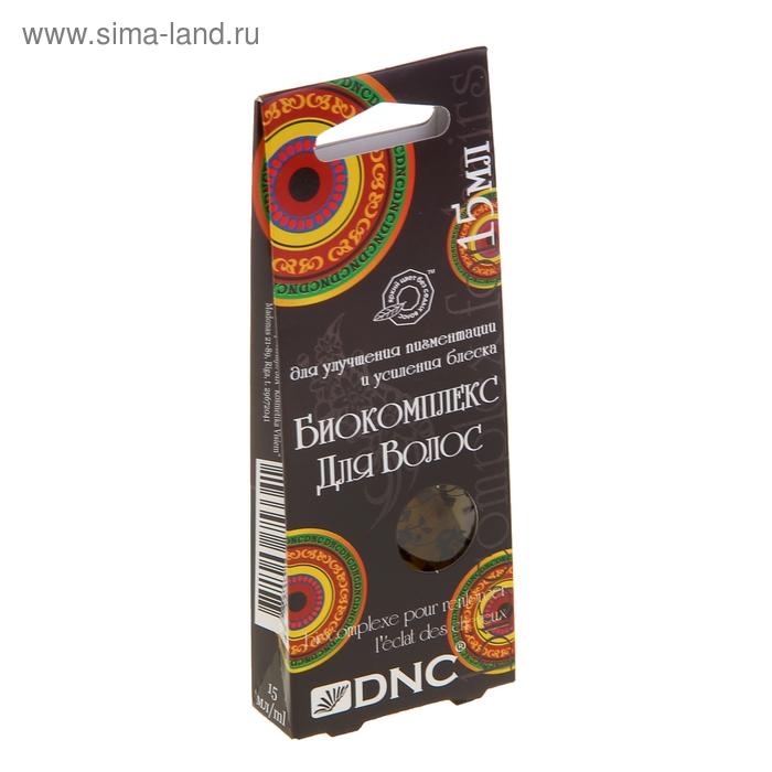 Биокомплекс для волос DNC для улучшения пигментации и усиления блеска 15 мл