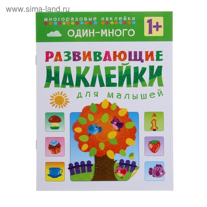 """Развивающие наклейки для малышей """"Один - много"""" (1+)"""