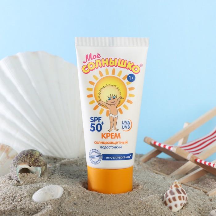Крем детский Моё солнышко солнцезащитный SPF 50 55мл
