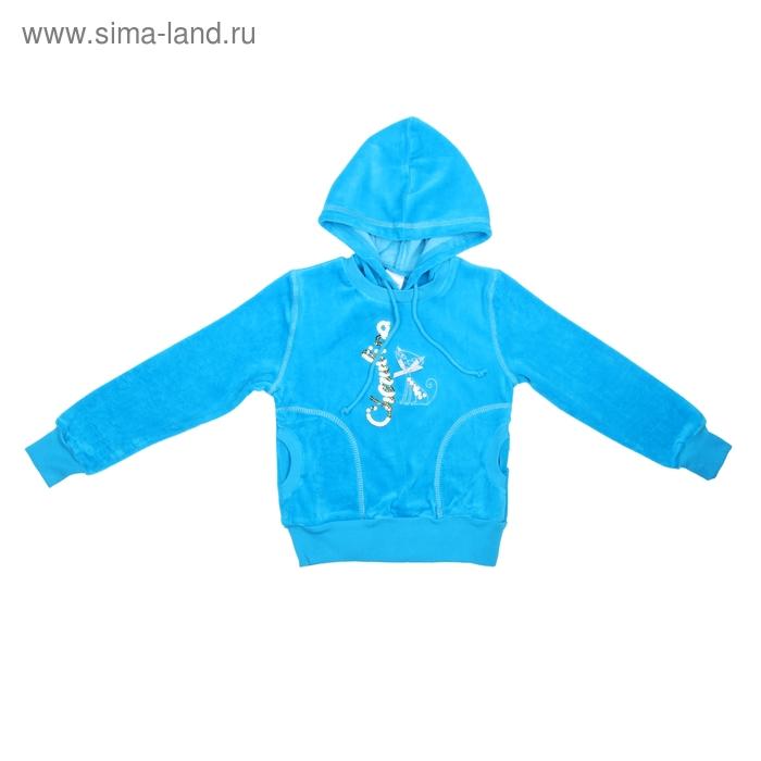 Куртка-толстовка для девочки, рост 116 см (60), цвет синий CWK 6