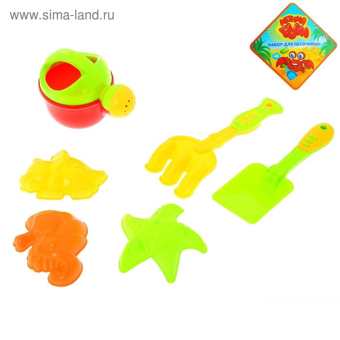 Набор песочный 6 предметов: лейка, формочки 3 шт, грабли, лопатка