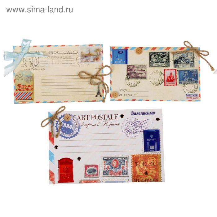 """Набор для создания открыток """"Я к вам пишу"""""""