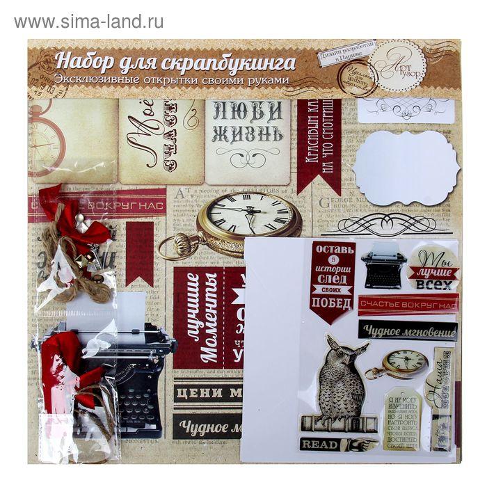 """Набор для создания открыток """"Мудрые слова"""""""