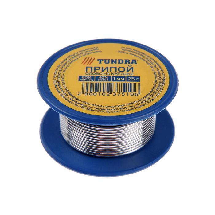 Припой TUNDRA, олово на катушке 1 мм, 25 г.