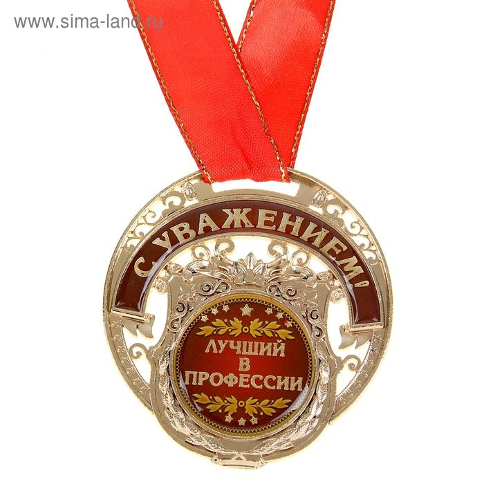 """Медаль """"Лучший в професссии"""""""