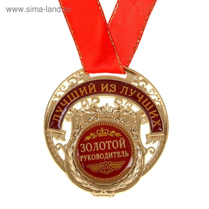 """Медаль в подарочной коробке """"Золотой руководитель"""""""