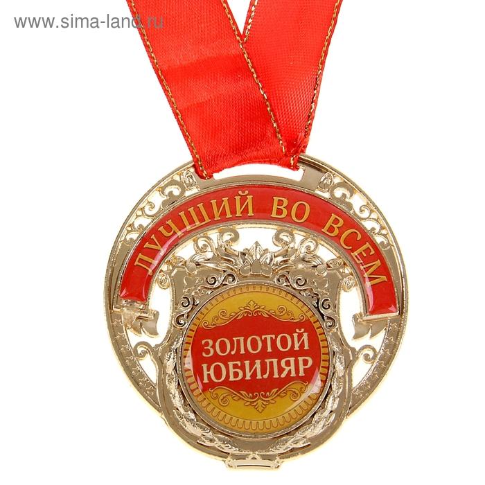 """Медаль """"Золотой юбиляр"""""""