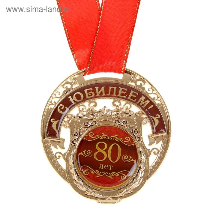 """Медаль """"С Юбилеем 80 лет"""""""