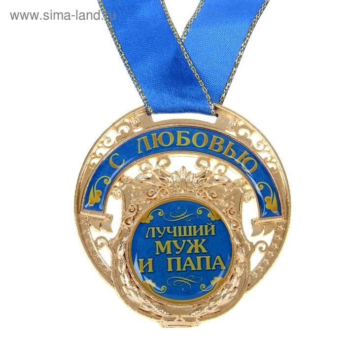"""Медаль в подарочной коробке """"Лучший муж и папа"""""""