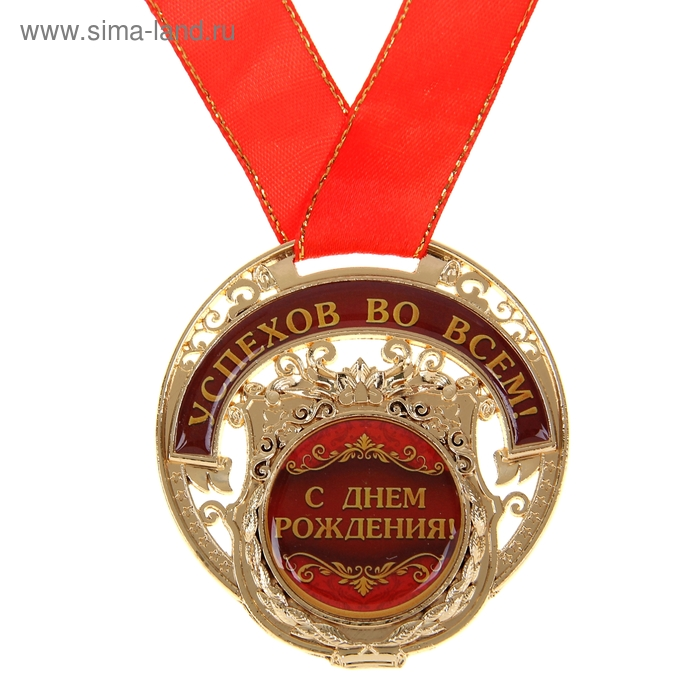 """Медаль в подарочной коробке """"С Днем рождения"""""""