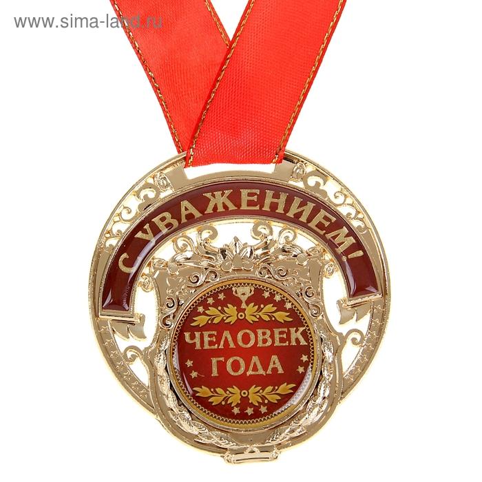 """Медаль """"Человек года"""""""