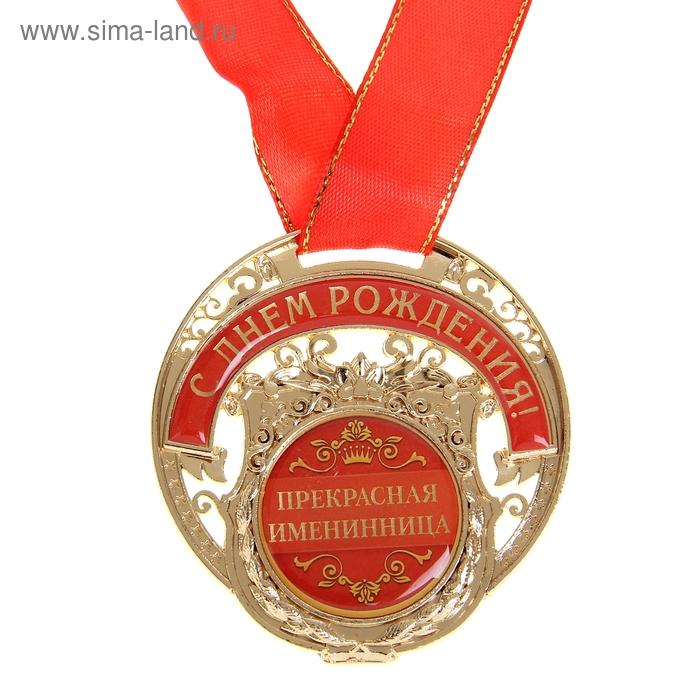 """Медаль в подарочной коробке """"Прекрасная именинница"""""""
